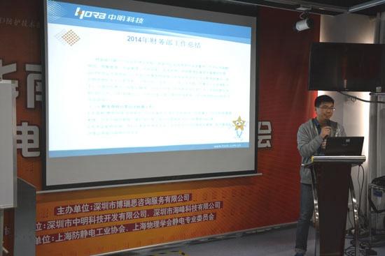 财务部代表进行2014年工作总结与2015年工作计划