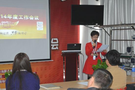 中明科技董事长韩玲玲女士宣布优秀个人和团队奖获奖名单