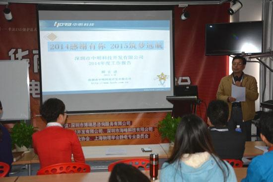 总经理顾宏进先生激励鼓舞公司全员以积极主动热情激情的心态迎接新的2015年