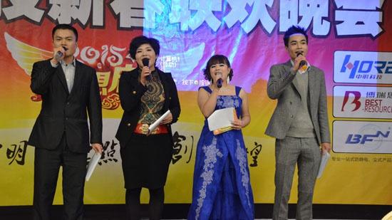 中明科技2015年新春联欢晚会主持人